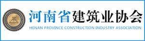河南省建筑业协会