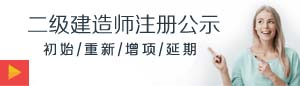河南二级建造师注册公示